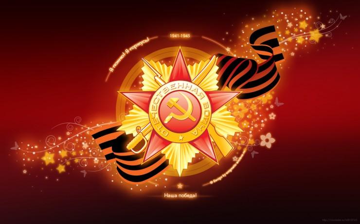 С Днем Победы, дорогие друзья!!!
