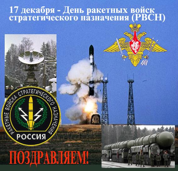 С днём ракетных войск стратегического назначения поздравления