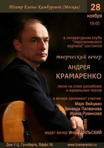 Крамаренко