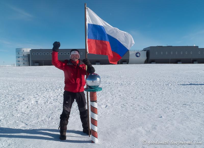 Южный Полюс - 16 Января 2012