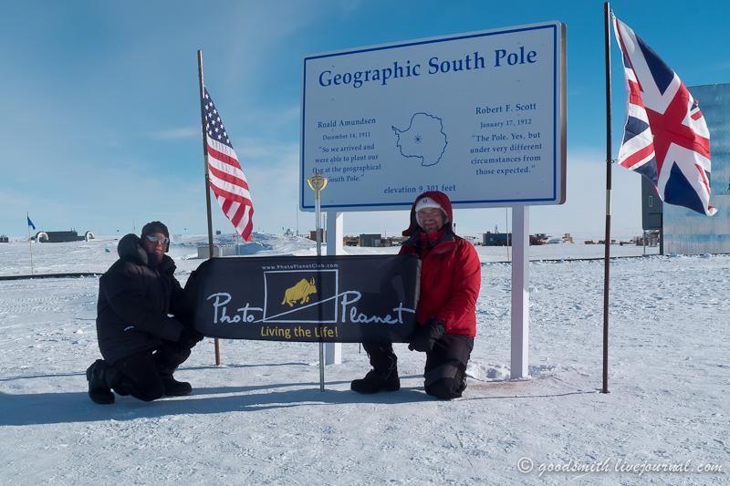 Южный Географический Полюс Земли - 16 Января 2012