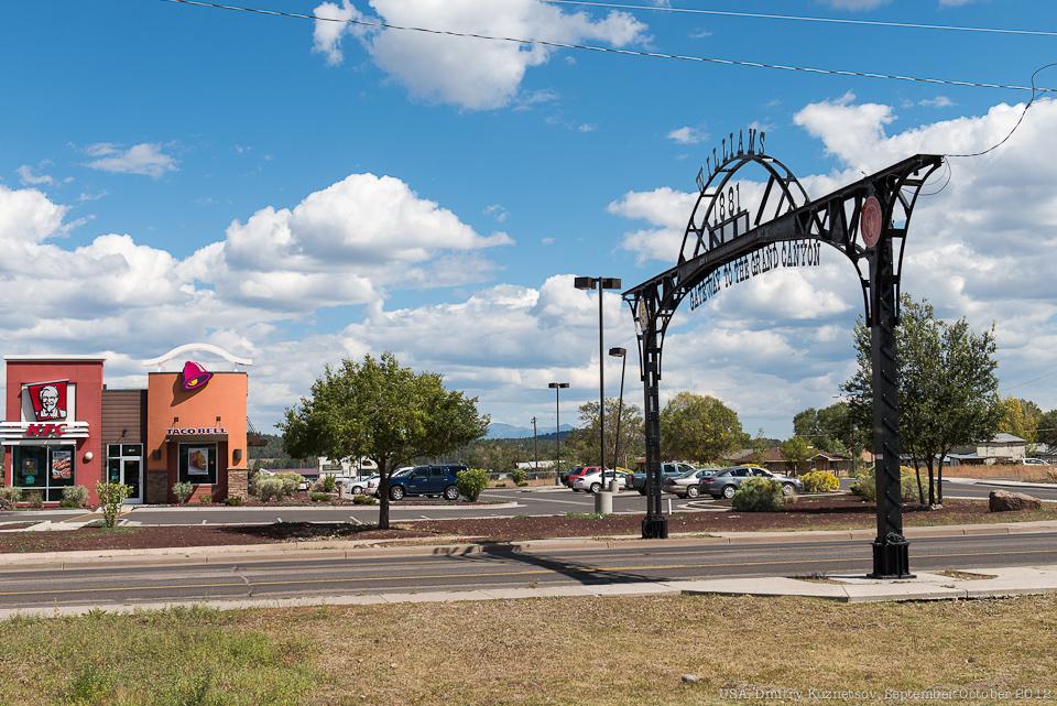 Арка при въезде в Williams, Arizona