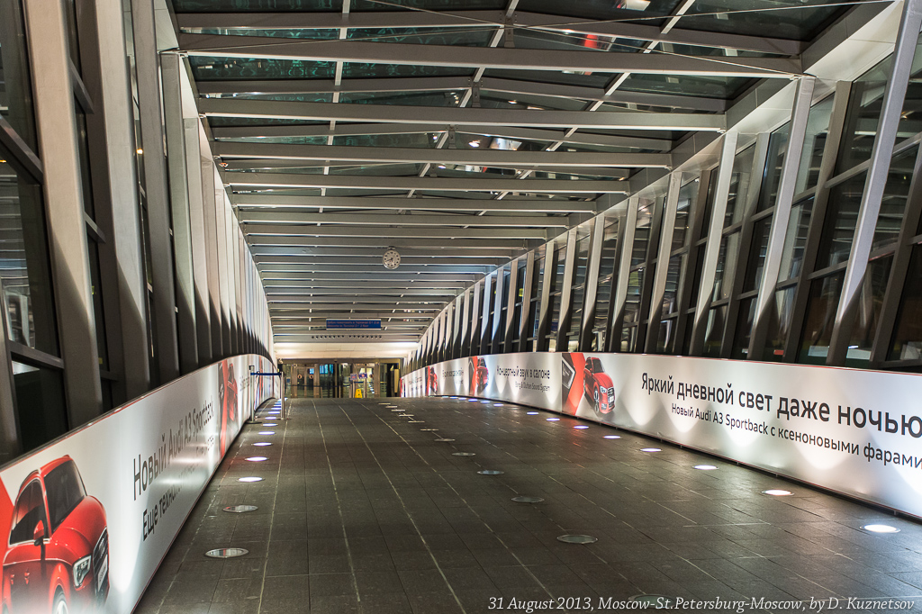 3. Переход из паркинга в терминал D