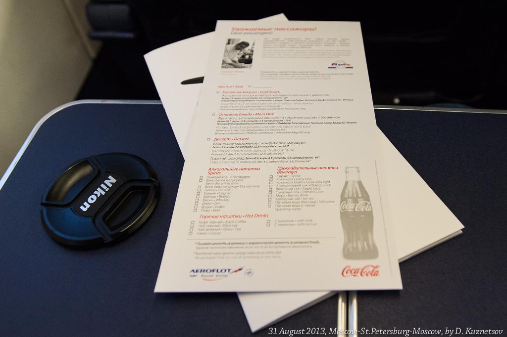 7. В самолете первым делом вручили меню