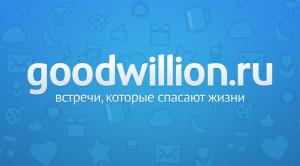 www.goodwillion.ru