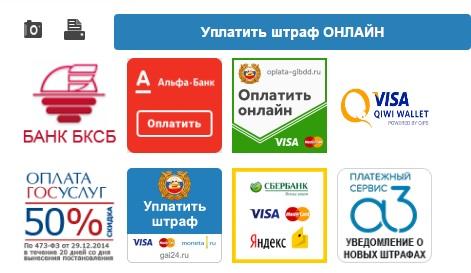 Жадный яндекс и прочие сервисы по оплате штрафов