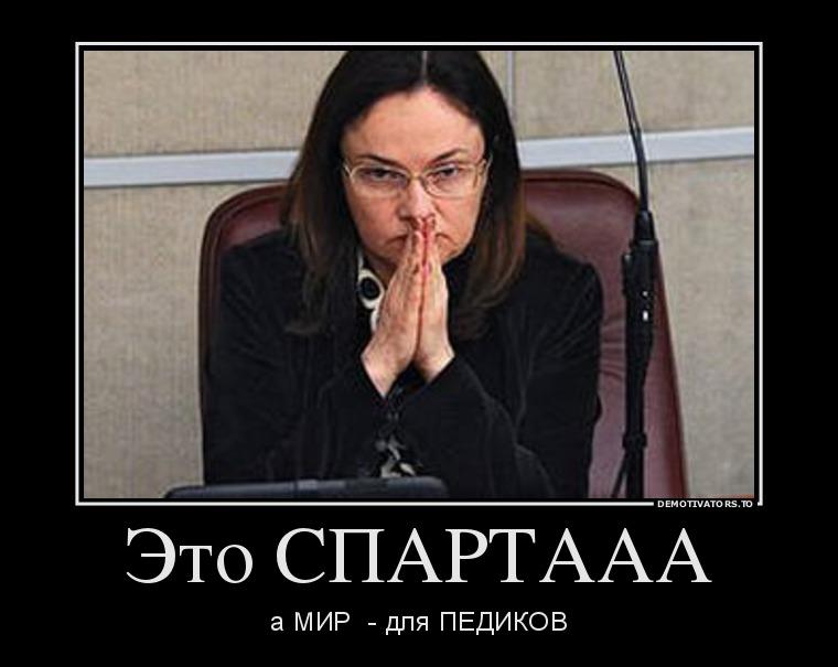 32428_eto-spartaaa_demotivators_to