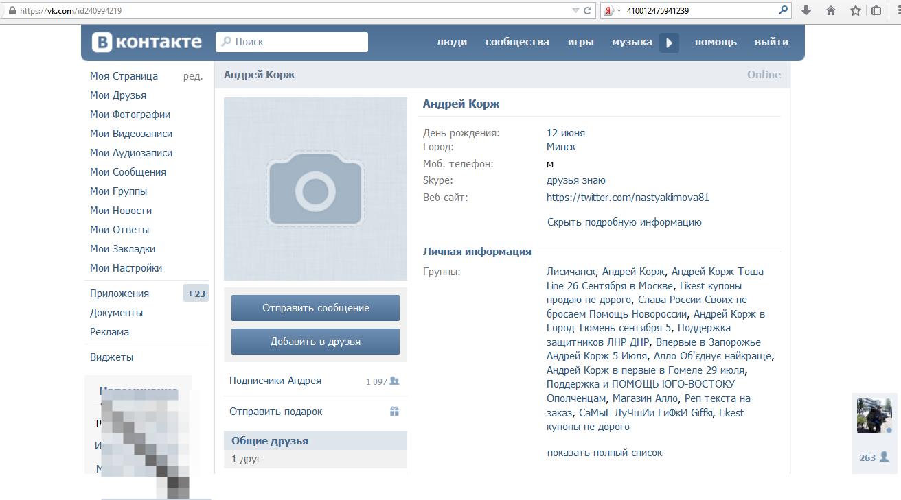 2014-08-28 13-55-27 Скриншот экрана (2)