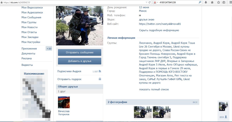 2014-08-28 14-01-39 Скриншот экрана (2)