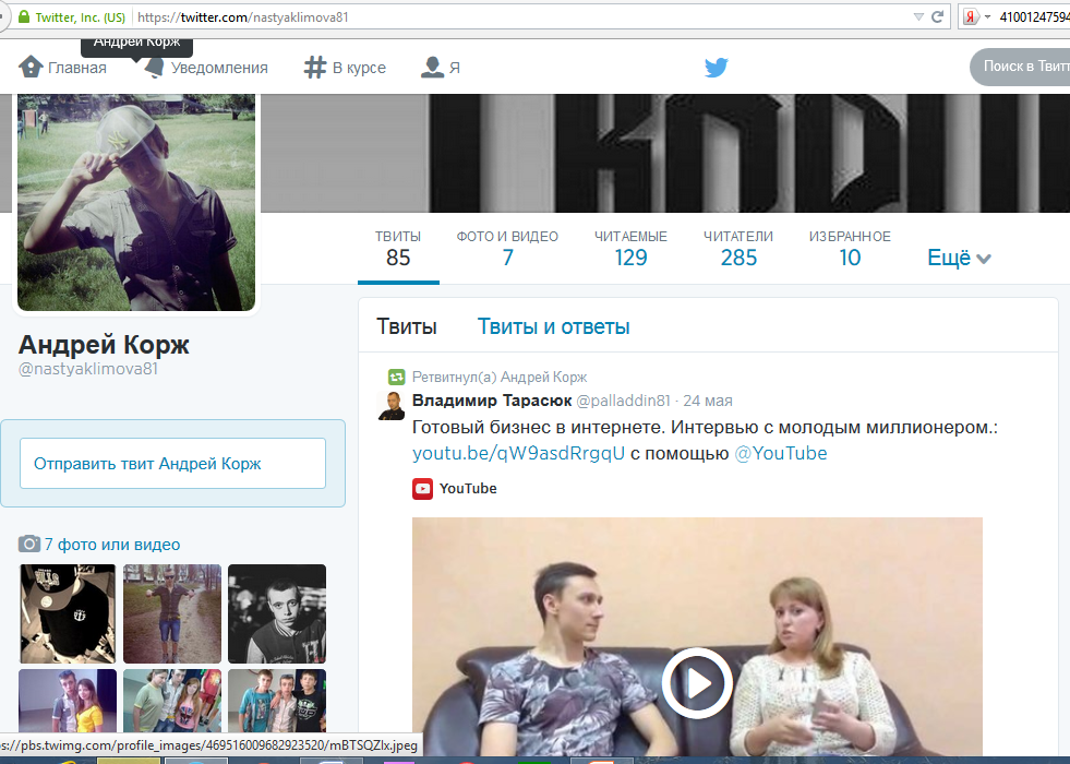 2014-08-28 13-56-14 Скриншот экрана