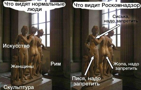 Нормальные-Люди-Искусство-Роскомнадзор-смешные-картинки-1374640