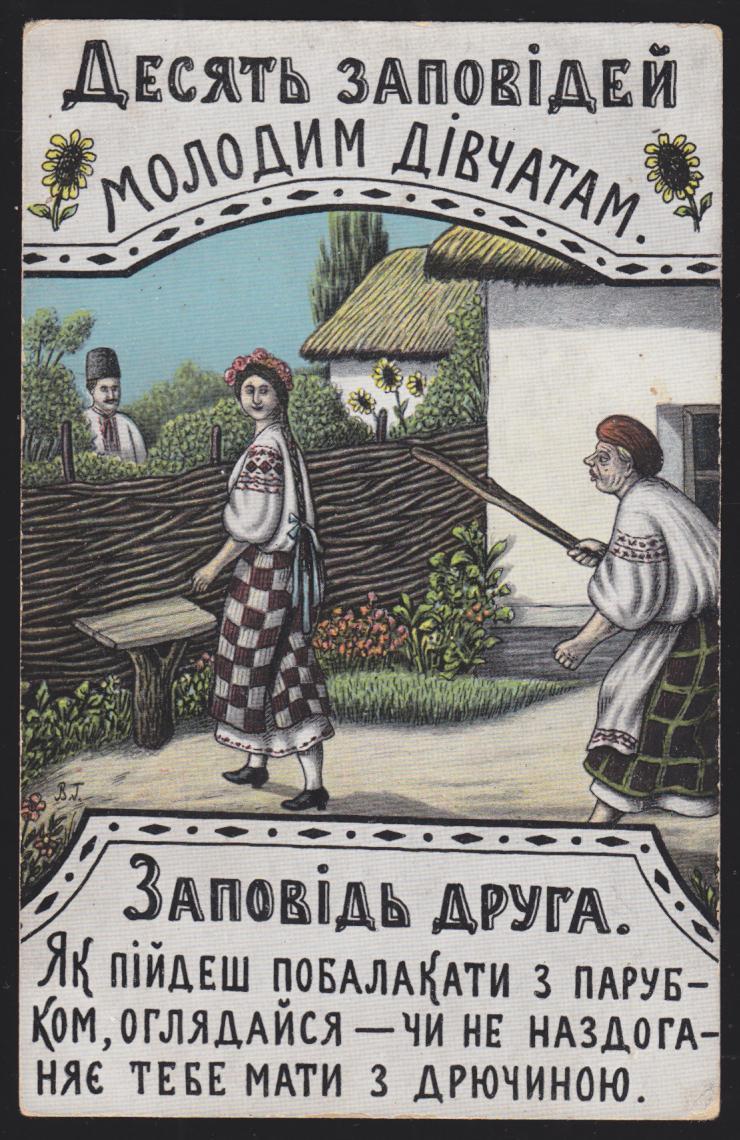 Василь Гулак 02