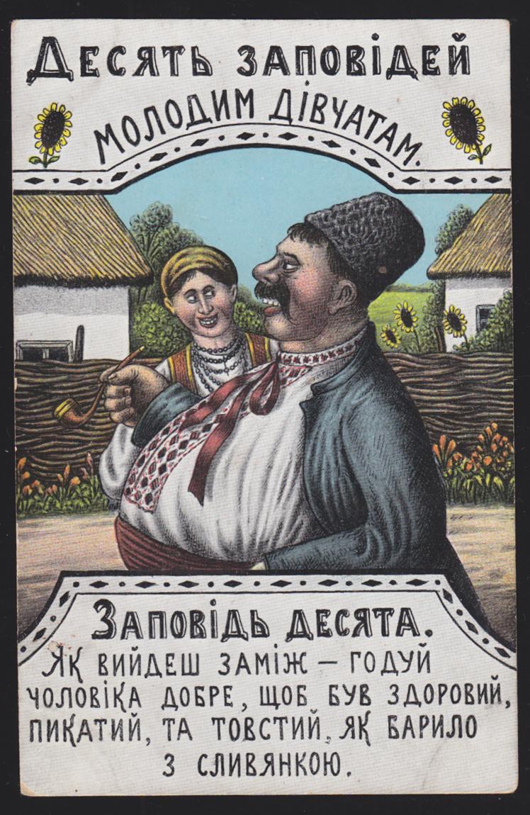 Василь Гулак 10 заповедей