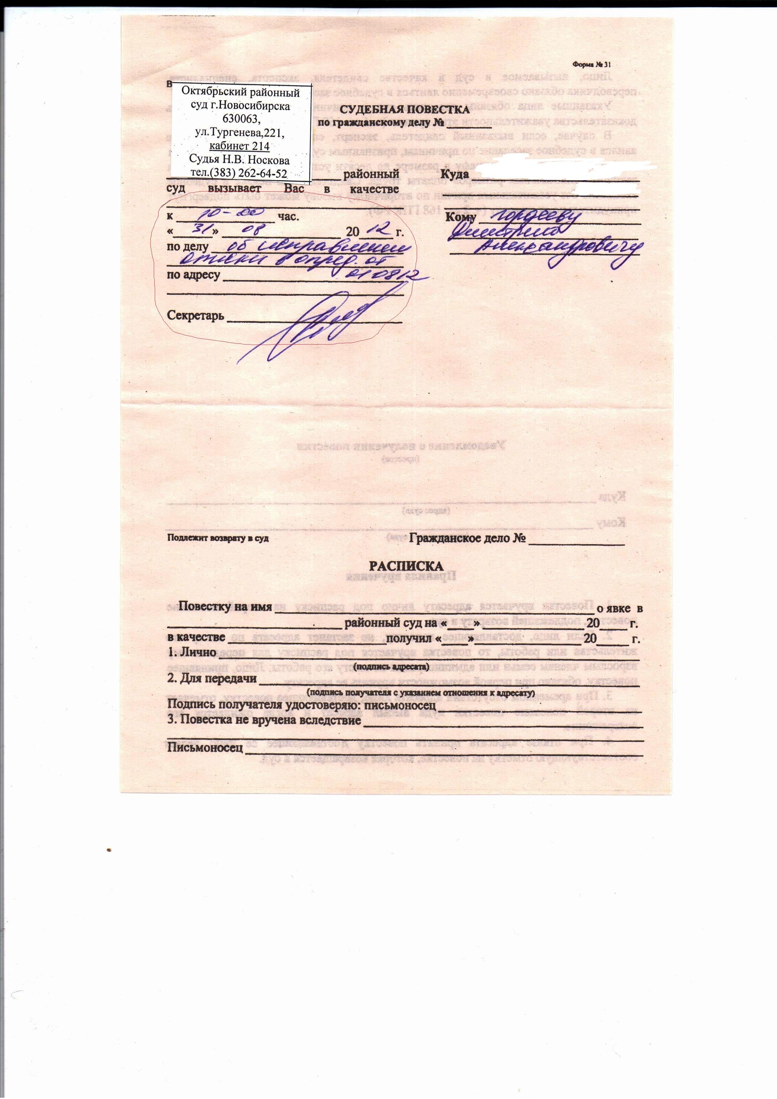 заявление по повестке в суд образец