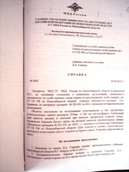 Экспертиза в ЭКЦ МВД по Новосибирской области лист 1