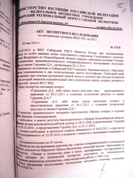 Экспертиза в ЭКЦ при МинЮсте по Новосибирской области лист 1
