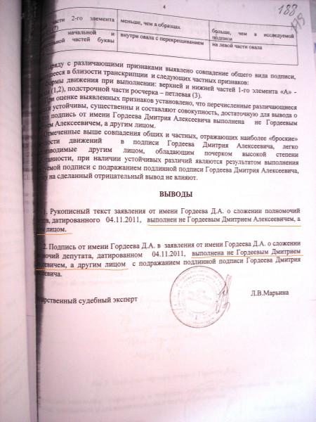 Экспертиза в ЭКЦ при МинЮсте по Новосибирской области лист 2