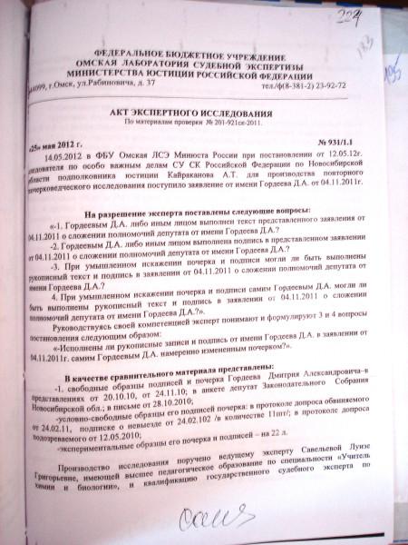 Экспертное заключение ЭКЦ при МинЮсте РФ по Омской области лист 1