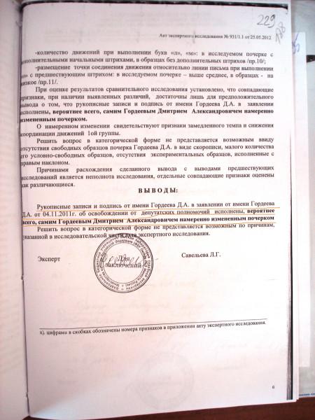 Экспертное заключение ЭКЦ при МинЮсте РФ по Омской области лист 2