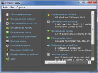 Программа Speccy - информация о компьютере
