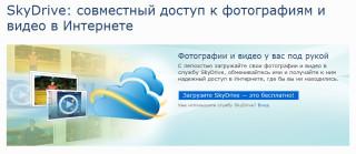 Онлайн-хранилище - Microsoft Windows Live SkyDrive