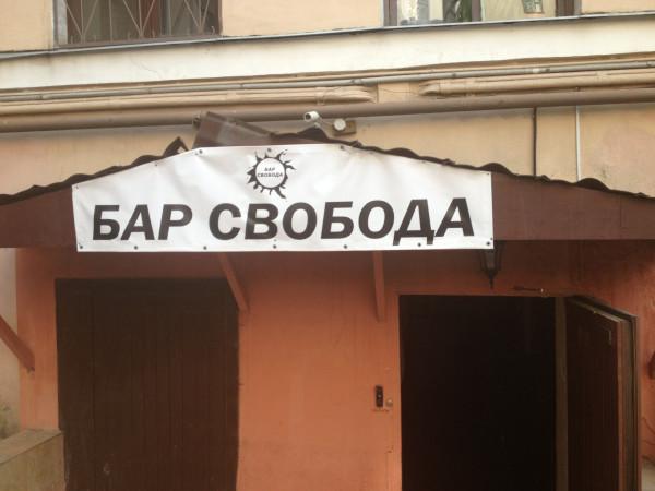 Злополучный бар