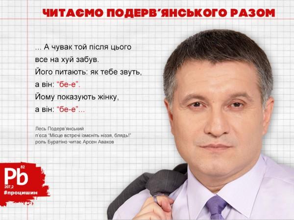 """""""Не обманите доверие людей, не подведите"""", - поздравление Авакова с Днем Нацполиции - Цензор.НЕТ 3998"""