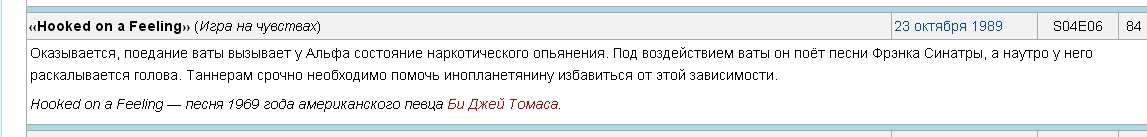 Альф текст