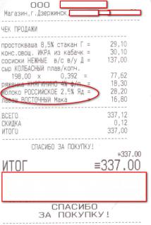 молоко РОССИЙСКОЕ Яд