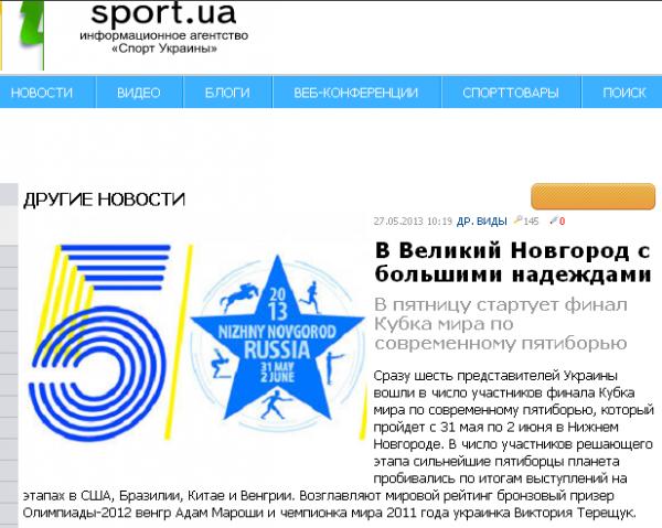 2013-05-30_082954 - В Великий Новгород