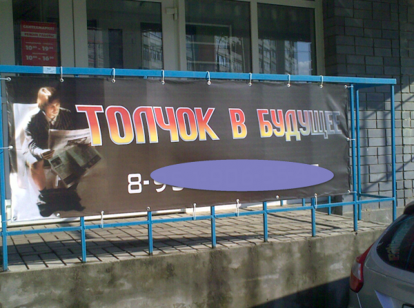 2013-05-29_Толчок_в_будущее