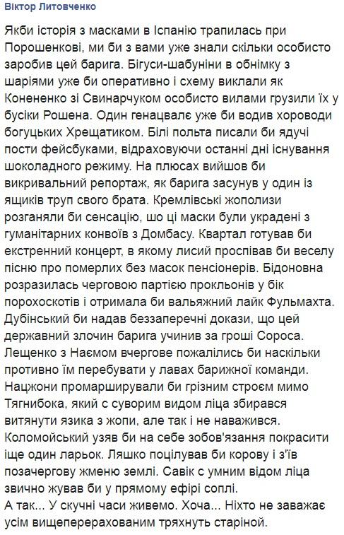 Упродовж січня-лютого з України продали товарів для протидії коронавірусу на $15,2 млн - Цензор.НЕТ 2913