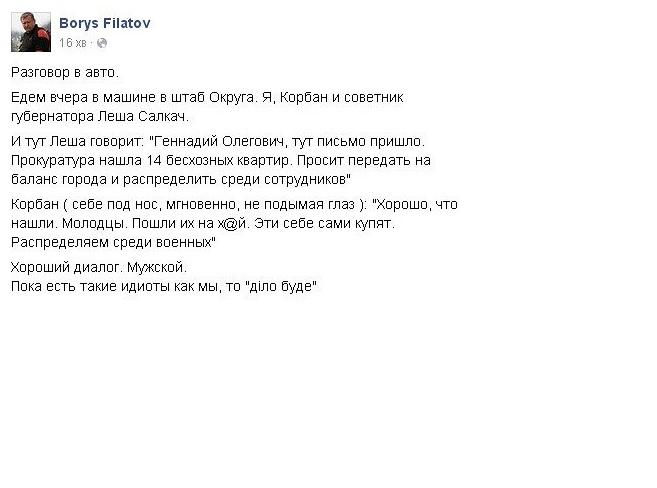 Філатов