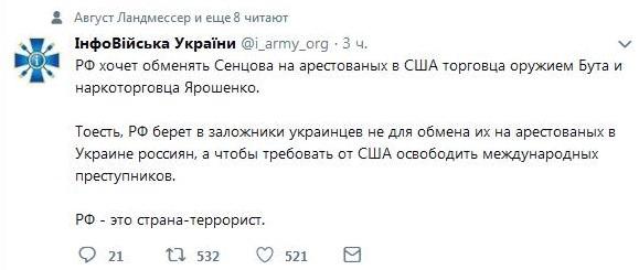Освобождения Сенцова, Балуха и других узников Кремля требовали на акции в Москве - Цензор.НЕТ 3557