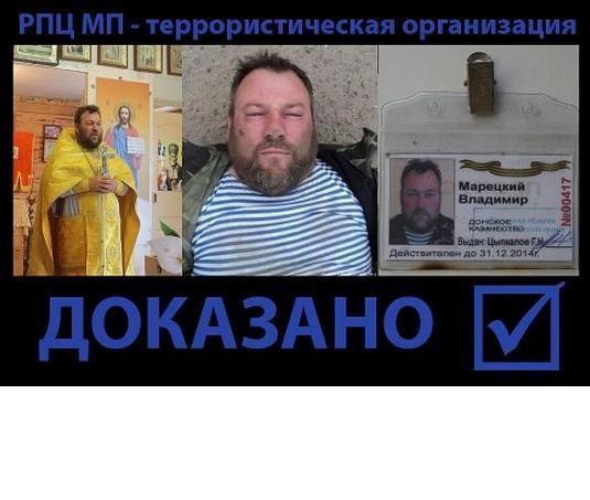 РПЦ террорист