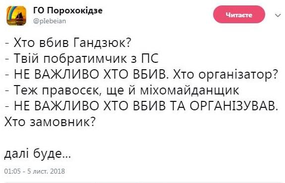 Адвокат Гандзюк пообіцяла заважати роботі ТСК через те, що до складу комісії входить Антон Геращенко - Цензор.НЕТ 5752