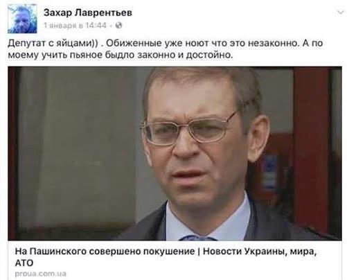 Тітушки, які задіяні в черкаських подіях, мають відповісти за законом, - Герасимов - Цензор.НЕТ 306