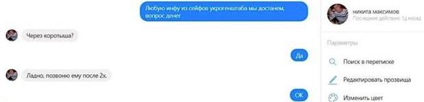 Тітушки, які задіяні в черкаських подіях, мають відповісти за законом, - Герасимов - Цензор.НЕТ 537