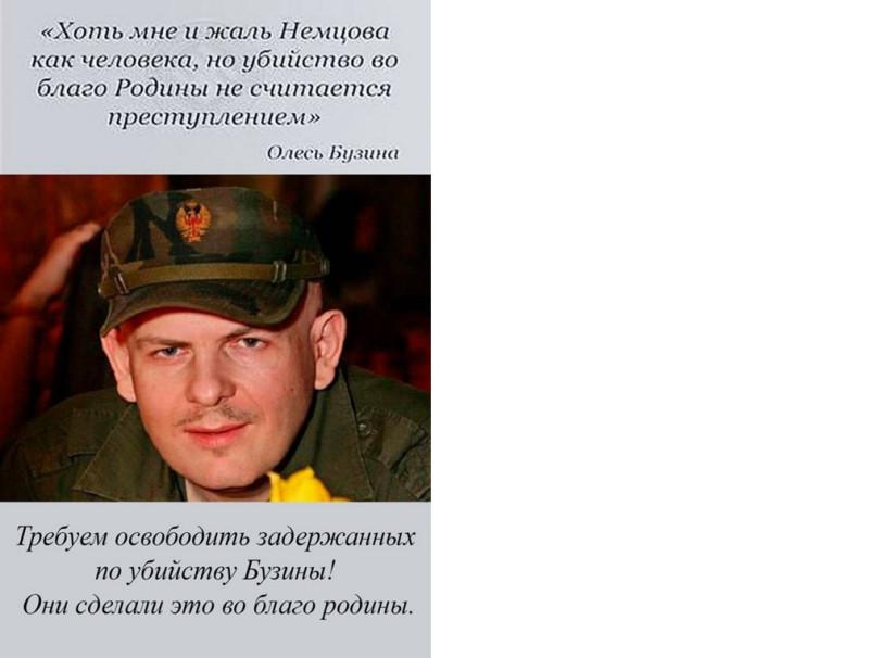 Генпрокуратура передала расследование убийства Бузины в Одессу - Цензор.НЕТ 4143