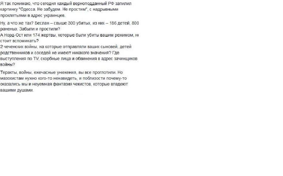 Годовщина трагедии в Одессе: возле Куликового поля уже собралось около 150 человек - Цензор.НЕТ 3023