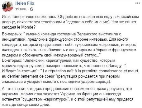 Як недоговорював Порошенко в інтерв'ю і що замість Зеленського говорять радники - Цензор.НЕТ 1549