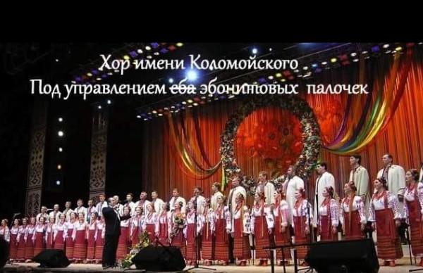 """Мені соромно за хор імені Верьовки, - Бородянський вибачився перед Гонтаревою за жарт """"Кварталу 95"""" - Цензор.НЕТ 3713"""