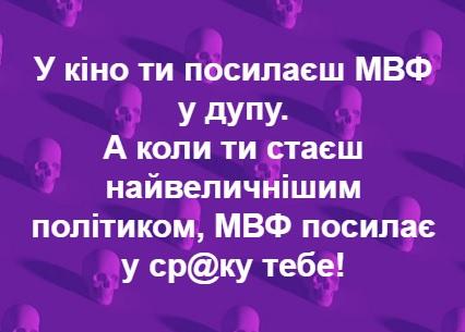 """Держбюджет-2020 є бюджетом проїдання, залежним від МВФ: немає ні 40% зростання ВВП, ні 1 млн робочих місць, ні $50 млрд інвестицій, які обіцяли, - нардепка від """"Голосу"""" Клименко - Цензор.НЕТ 31"""