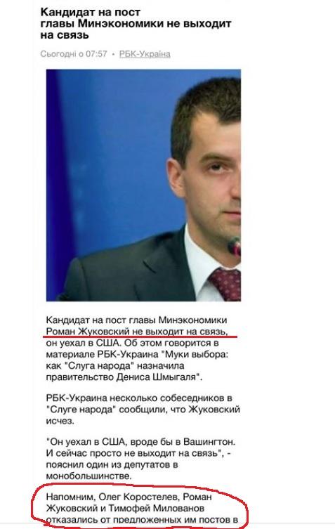 Зеленський звільнив двох членів Нацради з ТРМ і перепризначив двох за своєю квотою - Цензор.НЕТ 9073