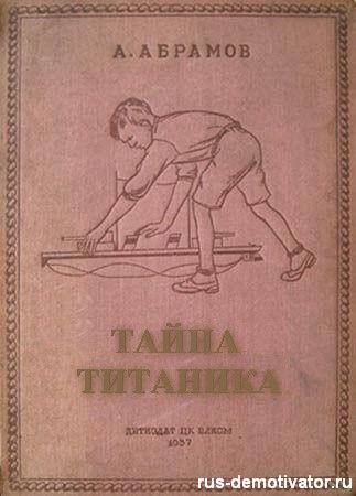 1308562923_tayna-titanika