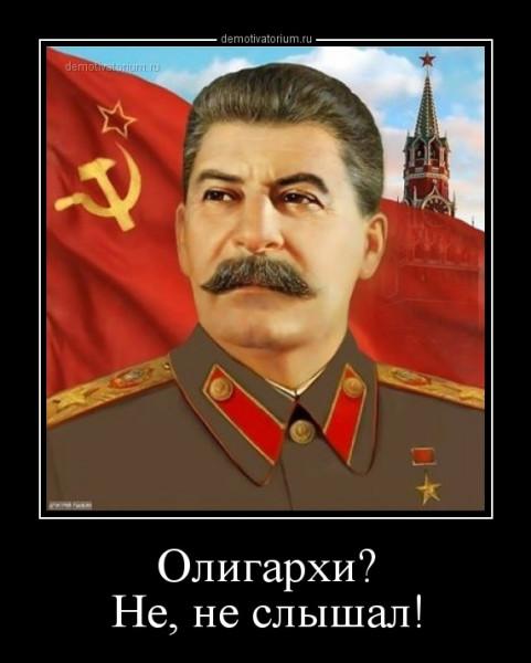 Oligarhi_Stalin