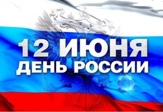 S dnem rossii_w568_h392_nocrop