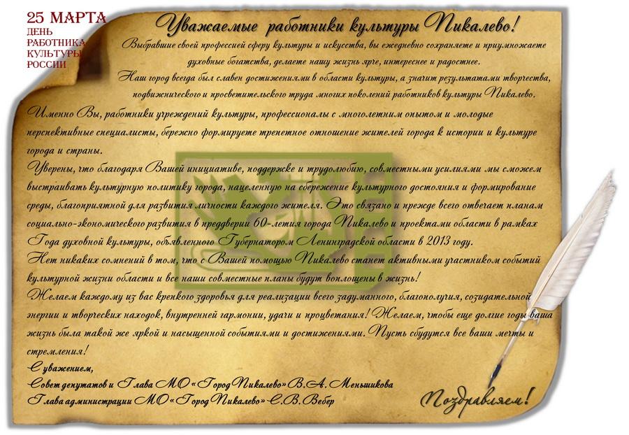 Поздравление губернатора день работников культуры