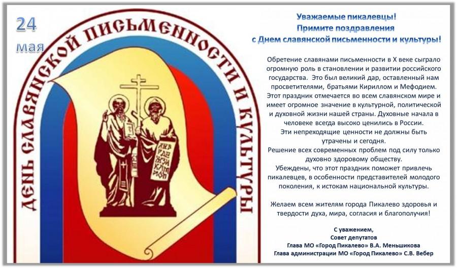 Поздравления с днем славянской письменности