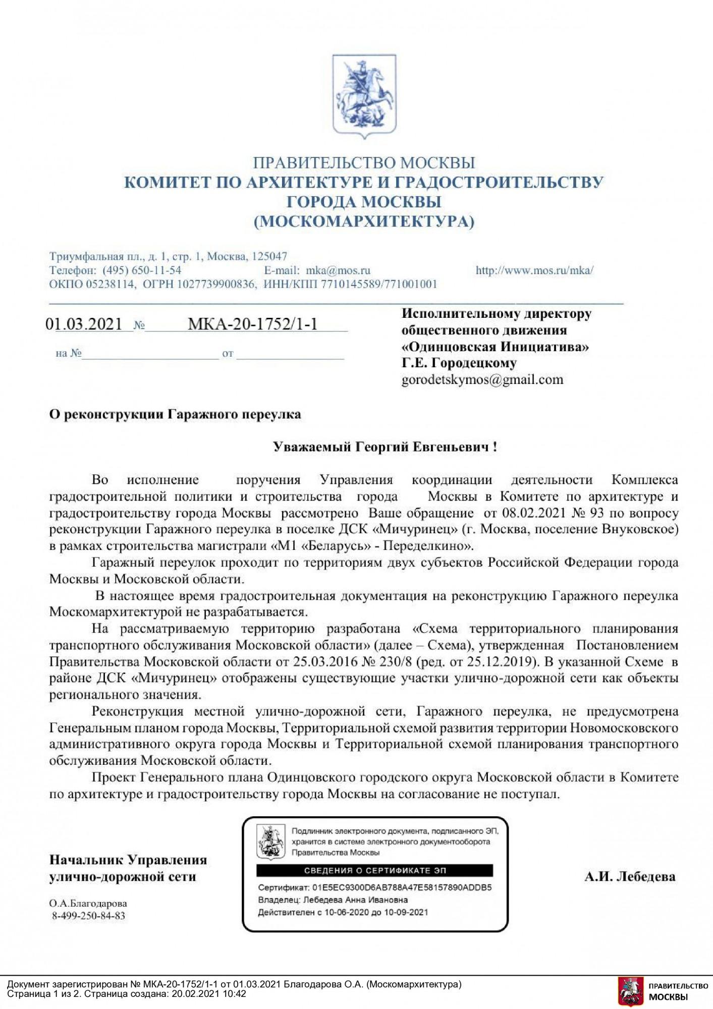 Ответ из Комитета по архитектуре и градостроительству города Москвы